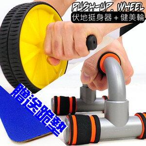 PUSH-UP伏地挺身器+Wheel雙輪健美輪(贈送跪墊)健腹輪.緊腹輪.健腹機.運動健身器材.推薦.哪裡買C152-165