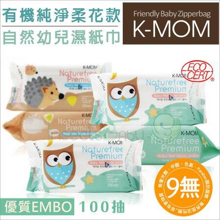 +蟲寶寶+【韓國K-MOM】有機自然幼兒濕紙巾(100張) 柔花款/6階段淨水過程,超純精緻水99.744%《現+預》