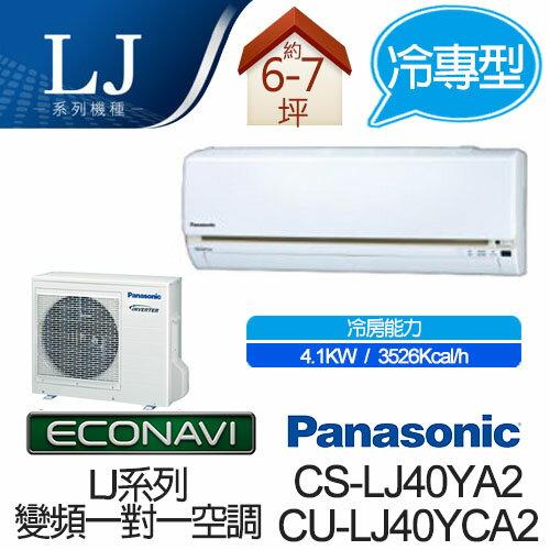 Panasonic ECONAVI + nanoe 1對1 變頻 單冷 空調 CS-LJ40YA2 / CU-LJ40YCA2 (適用坪數約6-7坪、4.1KW)