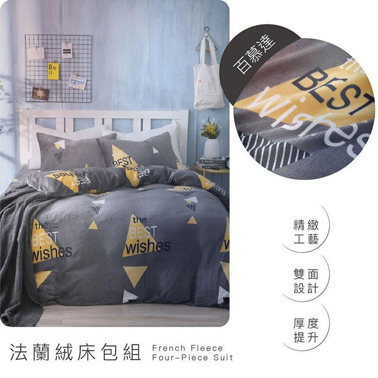 專櫃級法蘭絨床包組 (單人 / 雙人 / 加大 / 特大) 兩用毯被套 法萊絨 多款任選 BEST貝思特 F1 7