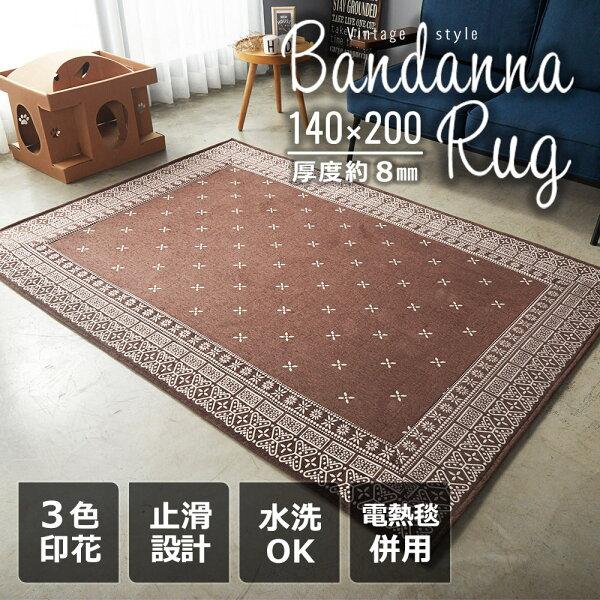 Bandanna。特色印花地毯地墊140x200-3色