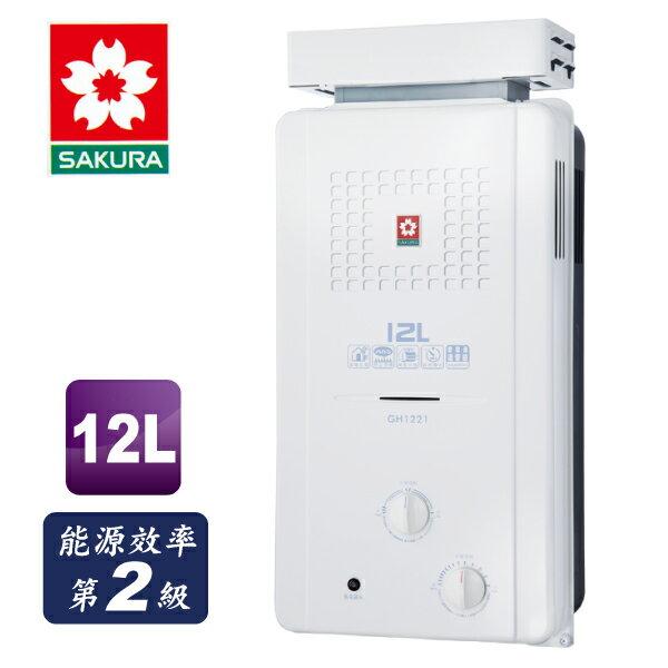 SAKURA櫻花 RF屋外式 抗風 12L 熱水器 GH1221 液化 合格瓦斯承裝業 免費基本安裝(離島及偏遠鄉鎮除外)