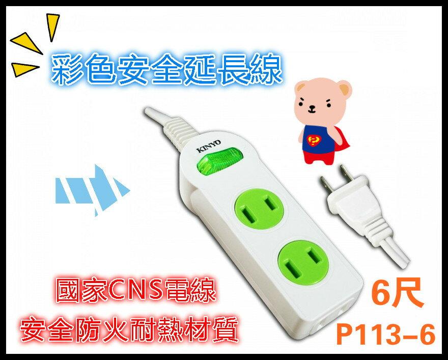 <br/><br/>  延長線 KINYO  6尺 1開3插彩色安全延長線台灣製造 獨立開關 穩定電流 插頭 插座 充電P113-6<br/><br/>
