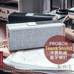 【配件王】現貨 PROBOX Teana Sound 木質無線藍牙喇叭 15W 7小時續航 北歐風 深藍 淺灰