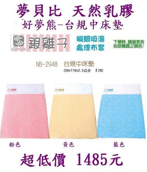 *美馨兒*好夢熊乳膠枕-台規中床墊/乳膠床墊/嬰兒床墊 (藍色)(粉色)(黃色) 1485元~店面經營