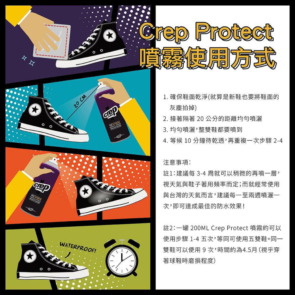 Crep Protect 奈米科技抗污 防水噴霧 長效 不傷鞋 抗污 防水