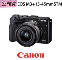 Canon佳能到3期0利率 【Canon】EOS M3+15-45mmSTM(公司貨)▼11/30前回函送CANON包+LP-E17原廠電池