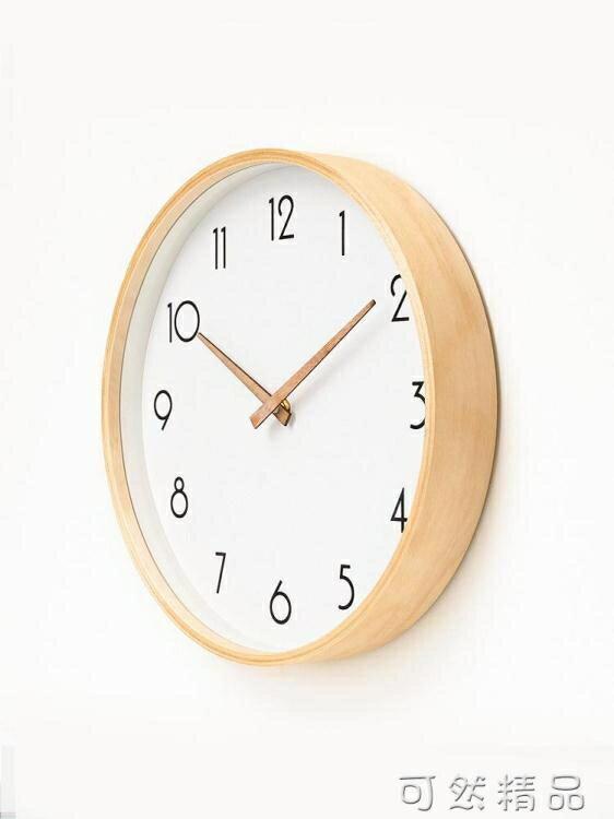雙十一八折北歐掛鐘家用客廳掛表簡約大氣時鐘實木鐘表靜音時尚創意臥室日式