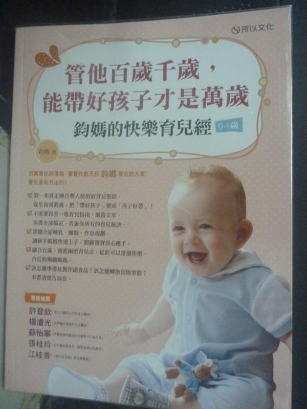 【書寶二手書T2/保健_ZAR】管他百歲千歲,能帶好孩子才是萬歲_鈞媽