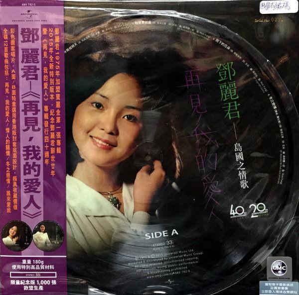 【停看聽音響唱片】【黑膠LP】鄧麗君:再見、我的愛人 0