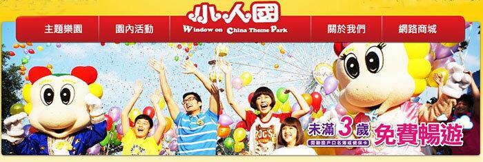 【桃園龍潭】小人國主題樂園 - 門票 (全年均可用) 2