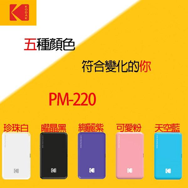 KODAK柯達PM-220口袋型相印機(公司貨)口袋型相印機★內含8張相片紙