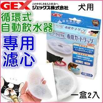 +貓狗樂園+ 日本GEX【犬用。飲水器專用替換過濾棉。2入】170元