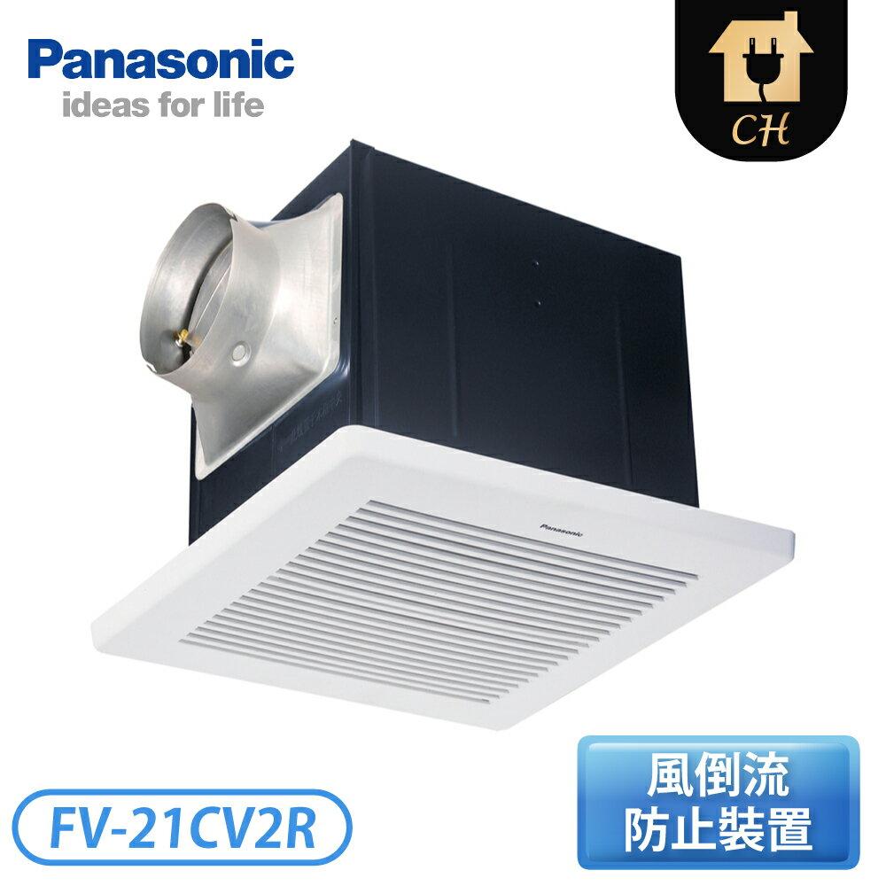 [Panasonic 國際牌]110V 無聲換氣扇 FV-21CV2R【客訂商品】