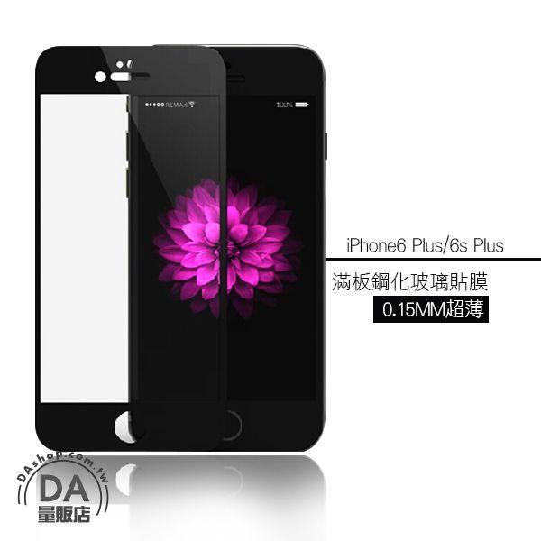 《3C任選三件88折》iphone6s plus 5.5 超薄 0.15mm 滿版 玻璃 保護貼 黑色(80-2668)