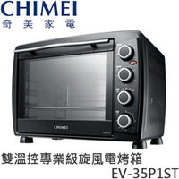 CHIMEI奇美到《限期特惠》CHIMEI EV-35P1ST / EV35P1ST奇美 35L 雙溫控專業級旋風電烤箱 免運 0利率