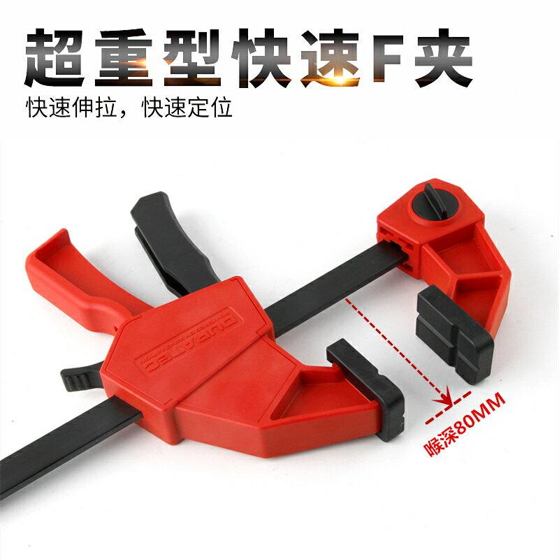 木工夾子 重型快速F夾木工固定夾子德迅木頭G字夾擴張器塑料拼板夾【MJ4802】