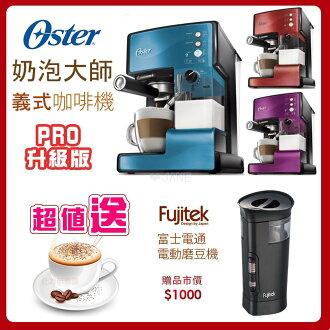 美國 OSTER奶泡大師義式咖啡機BVSTEM6602(PRO升級版) 紅色/礦藍/靛紫 三色可選【送富士電通磨豆機】