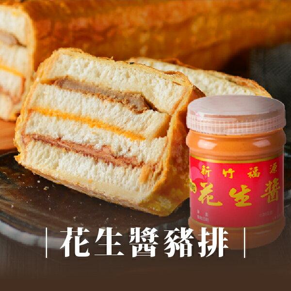 【拿破崙先生】法式花生醬豬排起酥三明治(1入/8片裝)