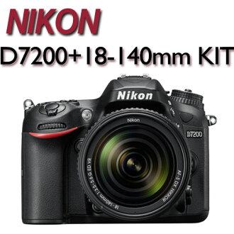 【送32G記憶卡+專用鋰電池(含盒內共2顆)+吹球清潔組】NIKON D7200 + 18-140mm KIT DX輕量旗艦【中文平輸】
