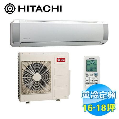 日立 HITACHI 單冷定頻 一對一 分離式 冷氣 RAS-100UK / RAC-100UK