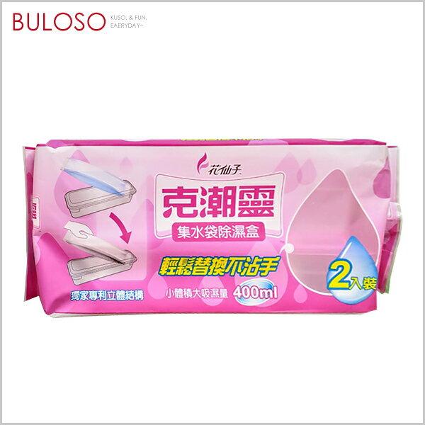 《不囉唆》克潮靈集水袋除濕盒(2入) 除濕/去霉/香氛(不挑色/款)【A428215】