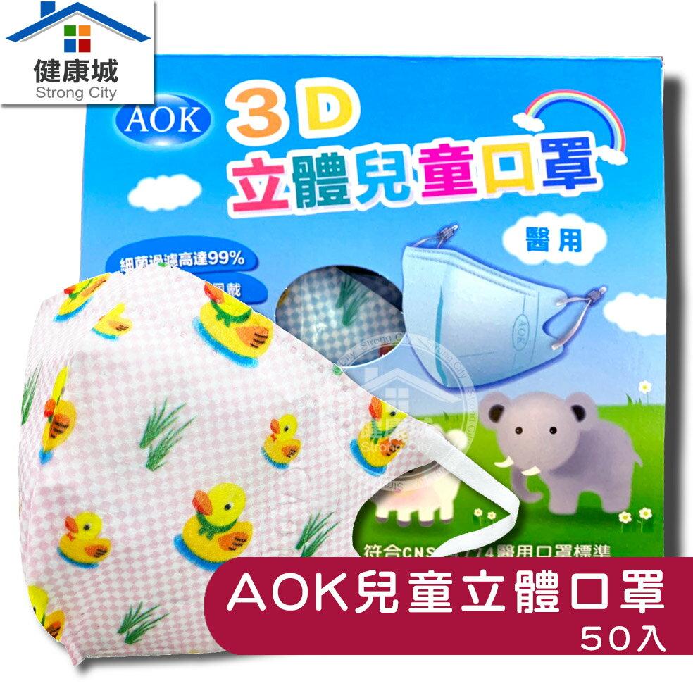 有現貨 AOK 立體兒童口罩 50入 兒童 口罩 立體口罩 超取限6盒(健康城)