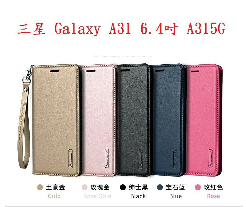 【Hanman】三星 Galaxy A31 6.4吋 A315G 真皮皮套 翻頁式側掀保護套 側開插卡