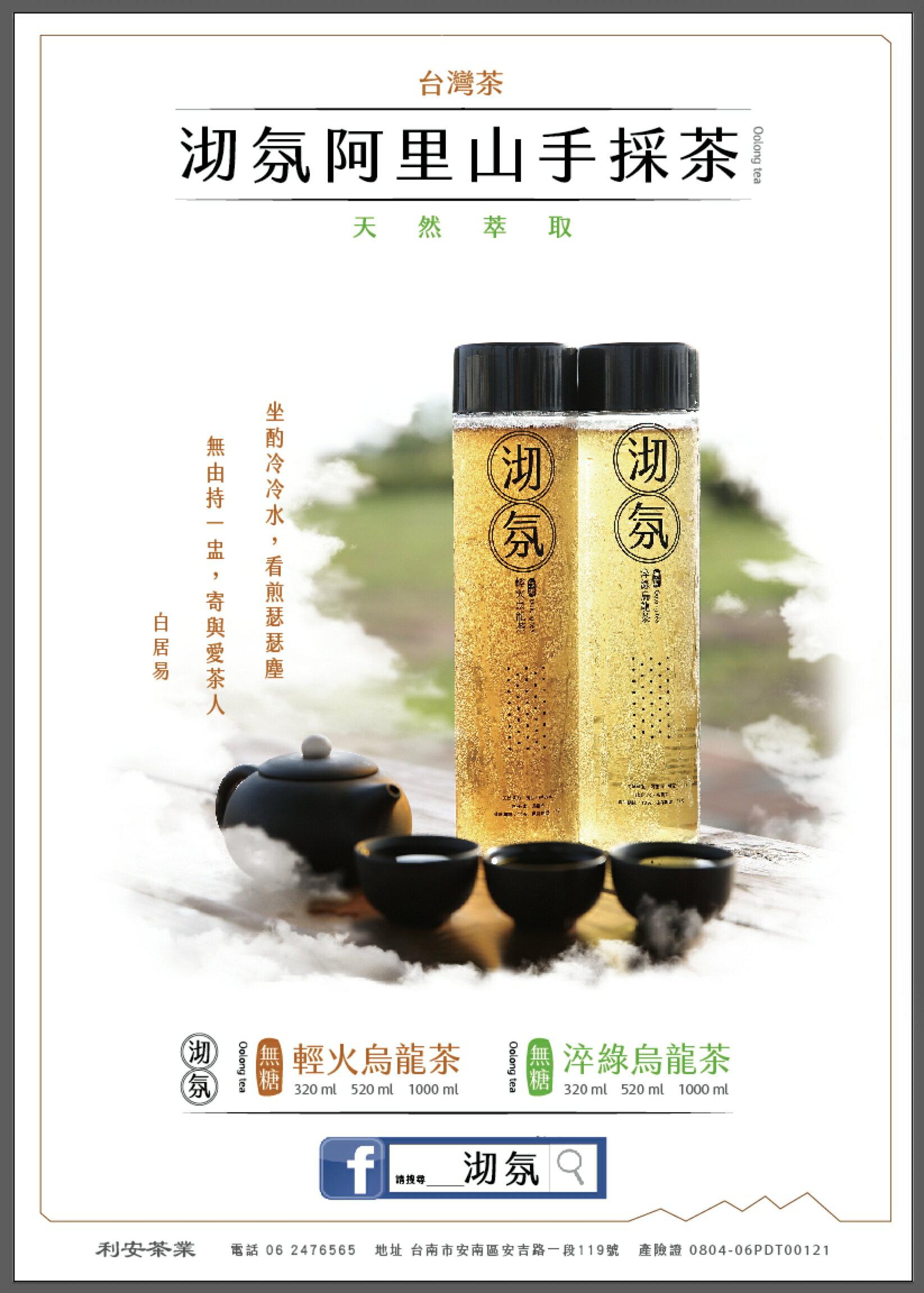 <br/><br/>  開會怎麼能沒有沏氛  《沏氛》愛不釋手瓶(520C.C)-34瓶裝,口味可依喜好搭配(輕火烏龍茶、淬綠烏龍茶)<br/><br/>