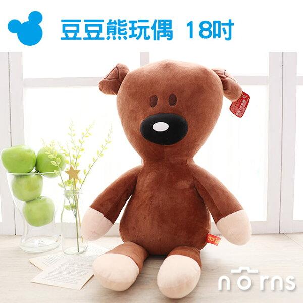 NORNS【豆豆熊玩偶基本款18吋】正版授權豆豆先生娃娃絨毛玩具泰迪熊Teddy