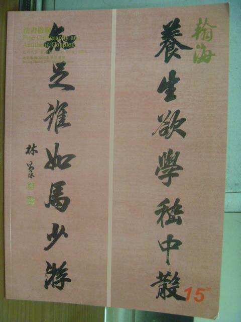 【書寶二手書T1/收藏_PDR】翰海2009春季拍賣會_法書楹聯_2009/5/8