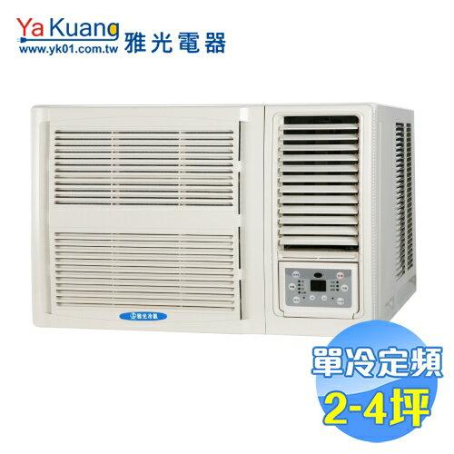 雅光 Yakuang 單冷定頻窗型冷氣 MA-23GR6 【送標準安裝】