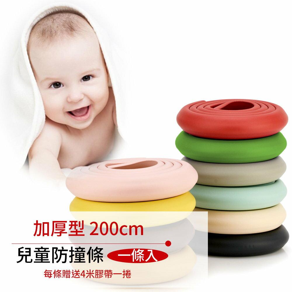 【可挑色】 防撞邊條 200cm 加厚款【SA-002】嬰幼兒保護 贈400cm雙面膠 防碰撞 安全防撞條 SGS認證
