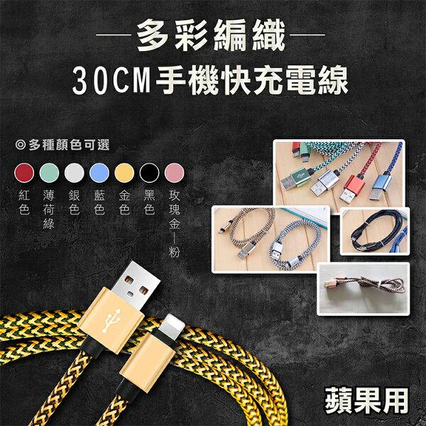 攝彩@多彩編織手機充電線30公分傳輸線iOS適用蘋果手機快充線2AQC2.07色可選30cm全新