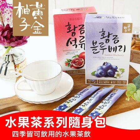 韓國 黃金柚子牌 水果茶系列隨身包 (10入) 320g 石榴茶 藍莓茶 果汁 隨身包 沖泡飲品【N102459】
