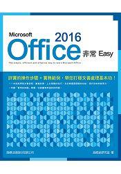 Microsoft Office 2016 非常 EASY