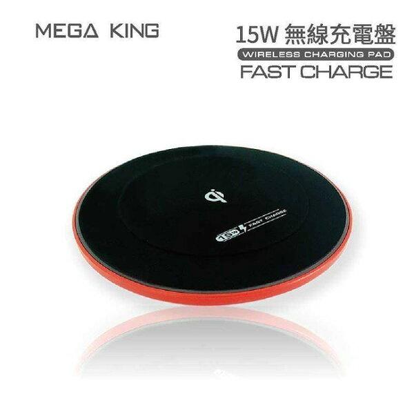 【通過Qi&NCC認證】MEGAKING(UN2QT-1025)15W(FASTCHARGE)無線快速充電盤