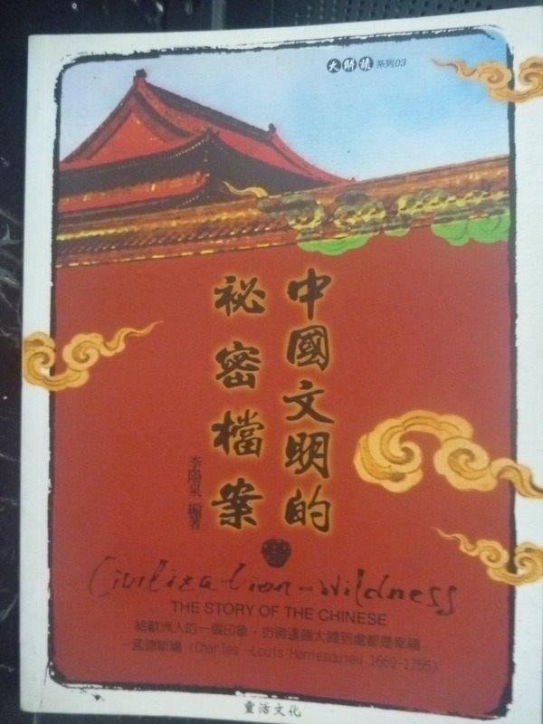 【書寶二手書T2/地理_YCO】中國文明的秘密檔案_李陽泉