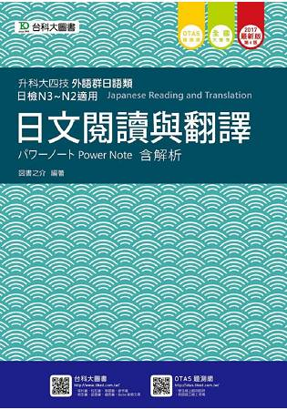 日文閱讀與翻譯(外語群日語類)2017年版含解析本-升科大四技(附贈OTAS題測系統)