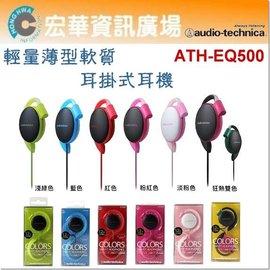 鐵三角 audio-technica ATH-EQ500 輕量薄型軟質耳掛式耳機 (鐵三角公司貨)