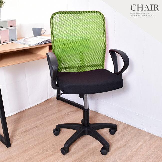 辦公椅 / 電腦椅 / 椅子 KAYLE透氣網背電腦網椅 / 辦公椅 / 網椅 / 透氣椅【A06001】 4