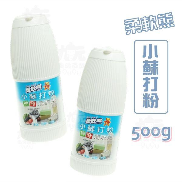 【九元生活百貨】柔軟熊 小蘇打粉/500g 環保清潔劑