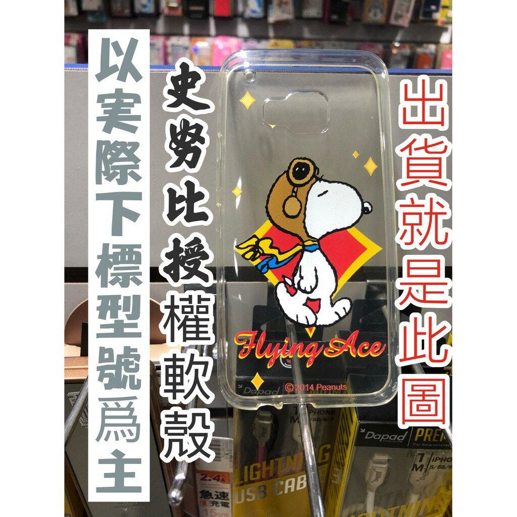 扛壩子SNOOPY IPHONE 6 6S PLUS  [N02] 史努比透明軟殼防摔套殼卡通手機殼保護套