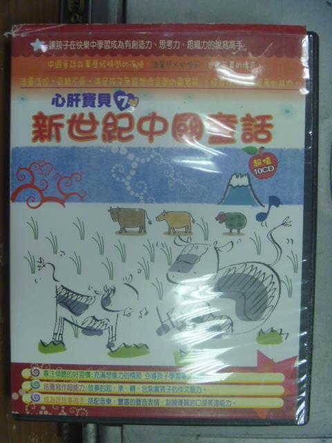 ~書寶 書T1/少年童書_OHS~心肝寶貝7新世紀中國童話_10CD
