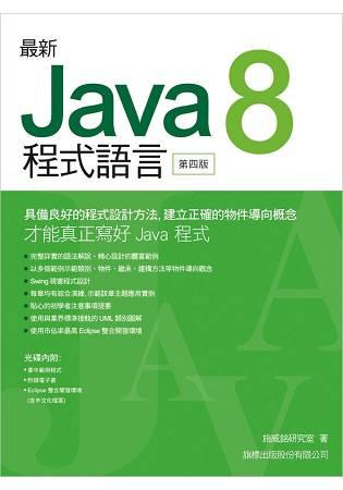 最新 Java 8 程式語言 第四版