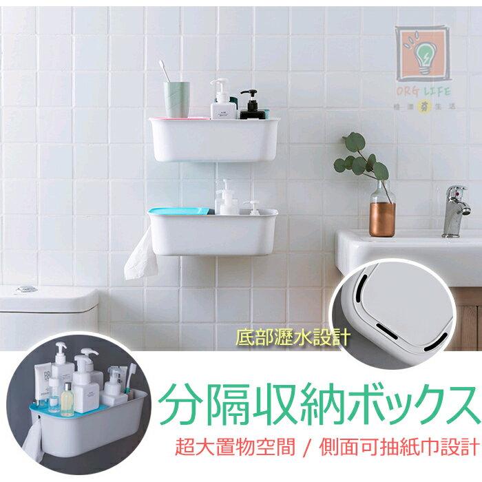 ORG《SD1318》無痕免釘~分隔收納 置物架 收納架 紙巾架 面紙架 衛生紙架 浴室 廚房 收納盒 置物盒 化妝品