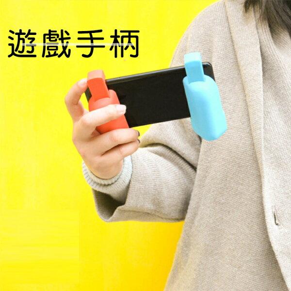 手機遊戲手柄手把Switch手遊神器傳說對決適用6吋以下手機