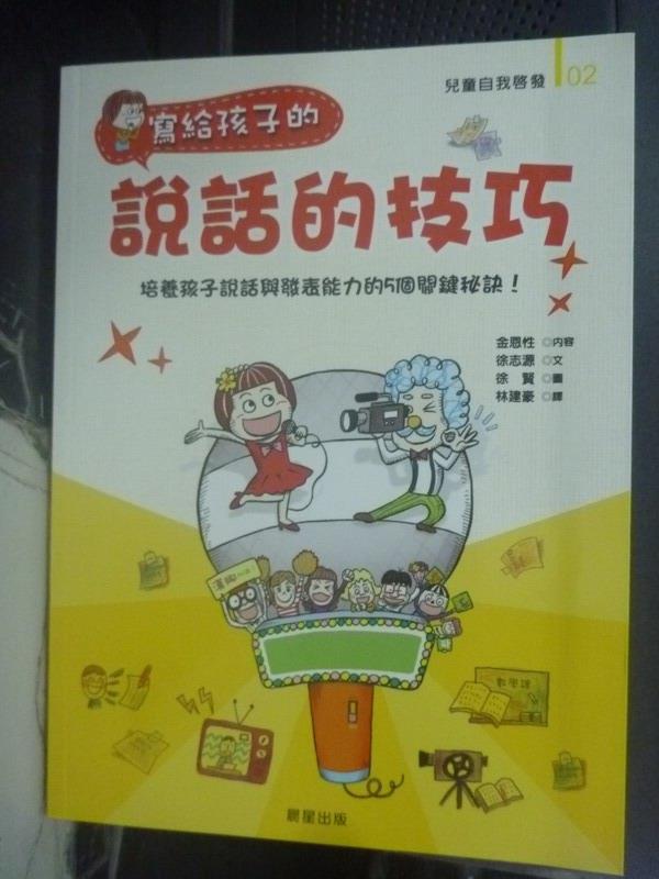 【書寶二手書T2/溝通_YJQ】寫給孩子的說話的技巧_金恩性