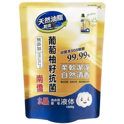 南僑 水晶葡萄柚籽抗菌洗衣用液体 補充包 1600g
