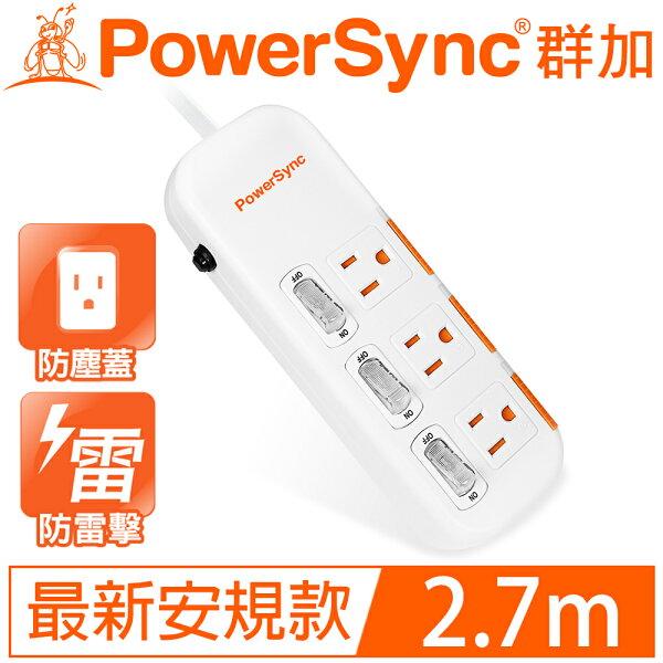群加PowerSync三開三插滑蓋防塵防雷擊延長線2.7m(TPS333DN9027)